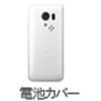 【ソフトバンク純正】電池カバー (ホワイト) SHTFC2 [301SH対応]