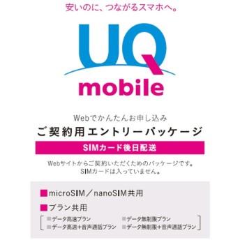 「UQ mobile」 音声通話+データ通信 au対応SIMカード ※SIMカード後日発送(microSIM/nanoSIM限定) VEK02JXV