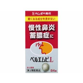 【第2類医薬品】 クラシエベルエムピL(84錠)〔鼻炎薬〕