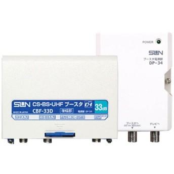 CS/BS対応UHFブースタ CBF33D