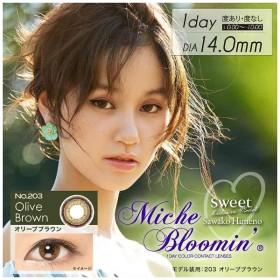 ミッシュブルーミン イノセントシリーズ オリーブブラウン(BC8.6 / PWR-4.00 / DIA14.0)(10枚入)[ワンデー・1日使い捨てコンタクトレンズ/カラコン/サークル]
