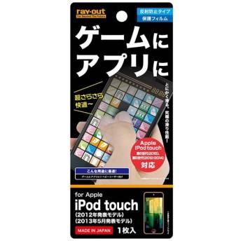 iPod touch 5G用 液晶保護フィルム(ゲーム&アプリ向け保護) RTT5FG1