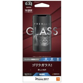 iPhoneX/Xs ゴリラガラス 0.33mm