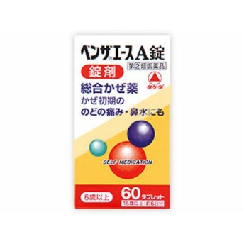 【第(2)類医薬品】 ベンザエースA(60錠)〔風邪薬〕