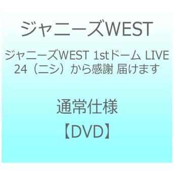 ジャニーズWEST/ジャニーズWEST 1stドーム LIVE 24(ニシ)から感謝 届けます 通常仕様 【DVD】