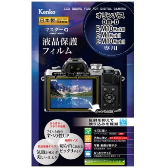 マスターG液晶保護フィルム(オリンパス EM-10 マーク3専用) KLPMOEM10M3
