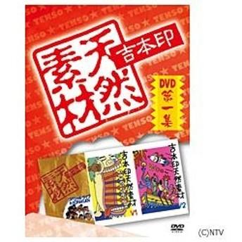 吉本印天然素材DVD第一集 【DVD】