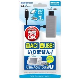 USBもACもいりま線U【Wii U】