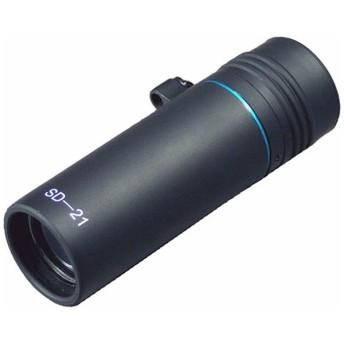 単眼鏡 SD-21