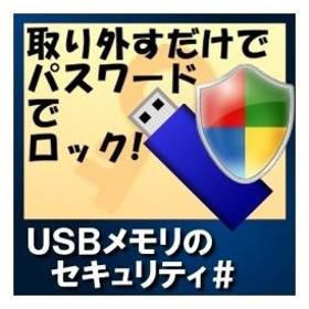 USBメモリのセキュリティ#【ダウンロード版】