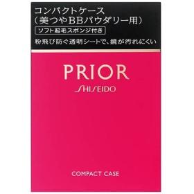 PRIOR(プリオール)コンパクトケース