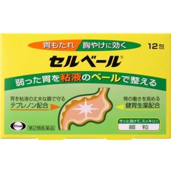 【第2類医薬品】 セルベール(12包)〔胃腸薬〕
