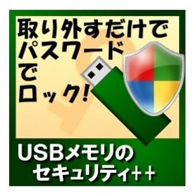 USBメモリのセキュリティ++【ダウンロード版】
