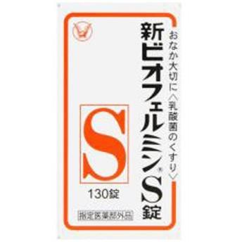 新ビオフェルミンS錠(130錠)
