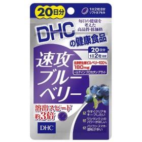 DHC(ディーエイチシー) 速攻ブルーベリー 20日分(40粒)〔栄養補助食品〕