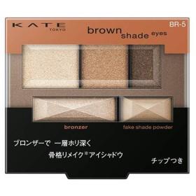 KATE(ケイト)ブラウンシェードアイズN BR5