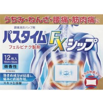 【第2類医薬品】 パスタイムFXシップ(12枚)