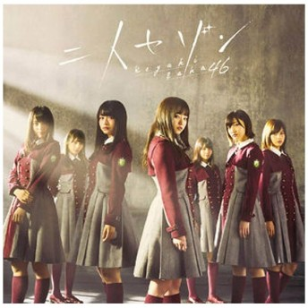 欅坂46/二人セゾン CD+DVD盤 Type-C 【CD】