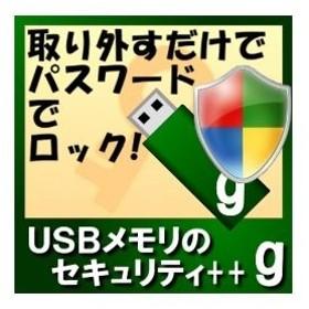 USBメモリのセキュリティ++g 50ライセンス【ダウンロード版】