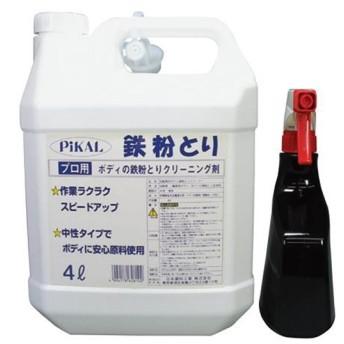 ピカール鉄粉とり 空容器、スプレーガン、専用スポンジ 62810