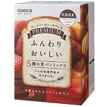 プレミアム食パンミックス 5種セット