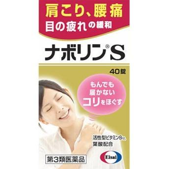 【第3類医薬品】 ナボリンS(40錠)〔ビタミン剤〕