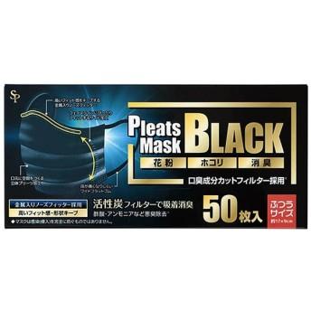 黒マスクSP(50枚入) [マスク]