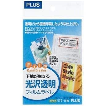 プラス インクジェット用紙 光沢透明フィルムラベル ホワイト(ハガキ・5シート入) IT-324TF-H