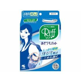 あせワキパットRiff(リフ) ホワイト お徳用 20組(40枚)