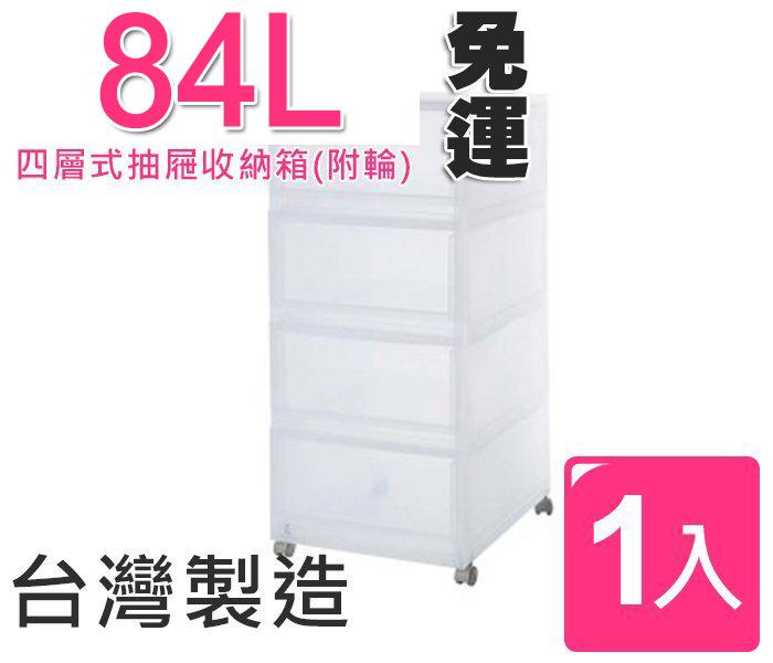 收納箱 KeyWay聯府 84L 四層置物櫃(附輪) (LF3404) 收納盒 收納櫃【BPC041】收納女王