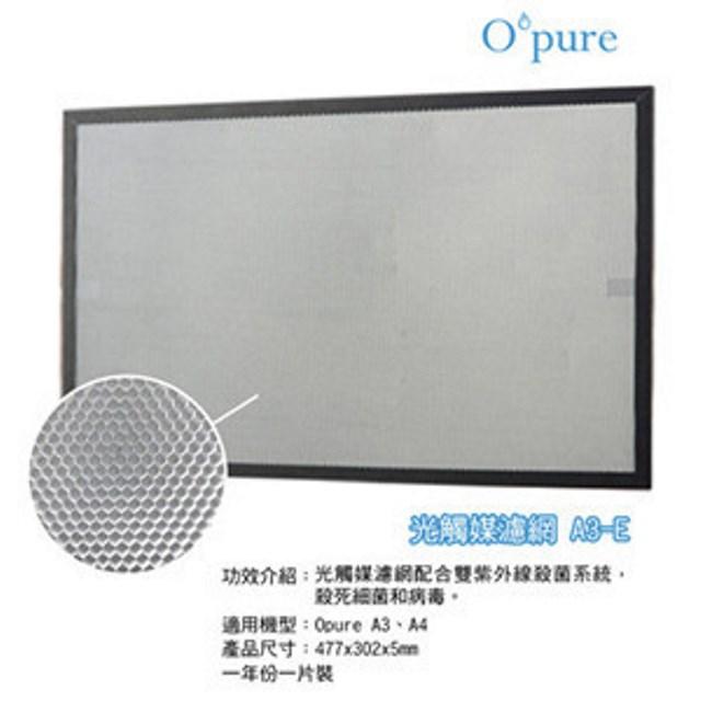 Opure 臻淨 A3.A4空氣清淨機第四層光觸媒濾網    A3-E
