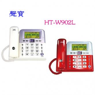 聲寶 來電顯示有線電話 HT-W902L(紅色、白色) ◆超大顯示幕及大數字鍵設計 ◆可記憶.查詢70組最新來電及22組撥出的號碼