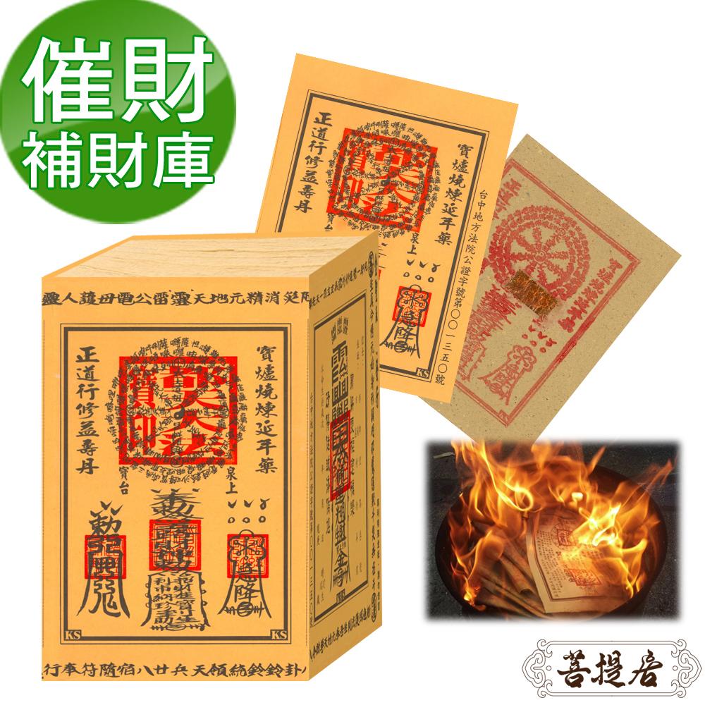 【菩提居】光明生財金(催財/貴人/補財庫)