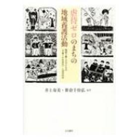 井上寿美/虐待ゼロのまちの地域養護活動 施設で暮らす子どもの「子育ての社会化」と旧沢内村