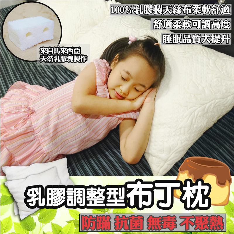 MIT100%乳膠調整型天絲布丁枕(低)