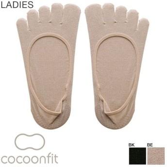 【メール便(5)】 (コクーンフィット)cocoonfit 5本指フットカバー 冷え取り 日本製 吸湿 放湿