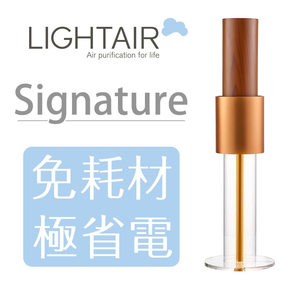 瑞典LightAir IonFlow 50 Signature 落地型免濾網精品空氣清淨機 精品擺飾+氣氛燈+靜音 適用18坪