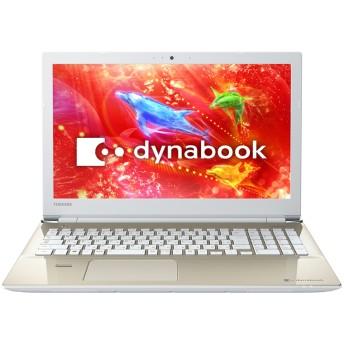 dynabook AZ65/CGSD Webオリジナル 型番:PAZ65DG-BJA