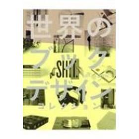 センドポインツ・パブリッシング/世界のブックデザインコレクション