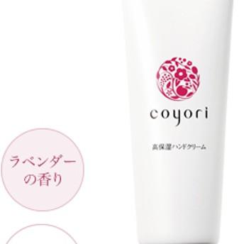 [Coyori]高保湿ハンドクリーム ラベンダーの香り 50g