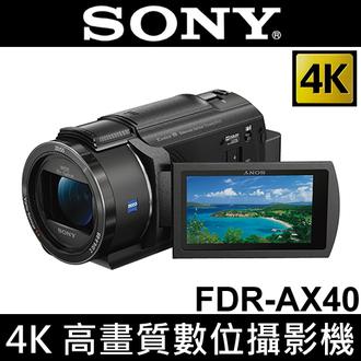 SONY FDR-AX40 4K 高畫質數位攝影機 ★贈長效電池(共兩顆)+座充+大腳架+吹球清潔組