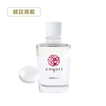 [Coyori]美容液オイル 40mL
