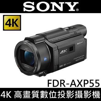 SONY FDR-AXP55 - 4K 高畫質數位投影攝影機  ★109/11/1前註冊贈三腳架+長效電池+座充+拭鏡筆+吹球清潔組
