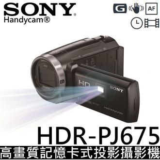 SONY HDR-PJ675 五軸防抖30倍變焦高清投影攝影機  ★贈電池(共兩顆)+座充+大腳架+吹球清潔組