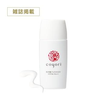 [Coyori]光対策プロテクトUV 35mL