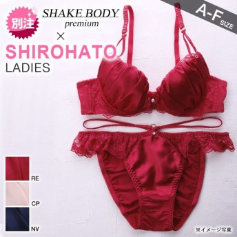 20%OFF (シェイクボディー)Shake Body Premium Rich Satin シリーズ SHIROHATO 別注 3/4カップ ブラショーツ セット