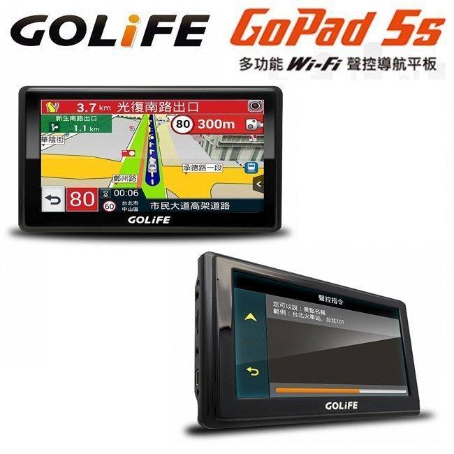 GOLiFE GoPad 5S 多功能智慧 Wi-Fi 5吋聲控導航平板機