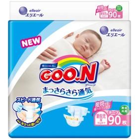 グーン テープ まっさらさら通気 新生児用 90枚 お一人さま4点限り 4902011854879 おむつ テープタイプ