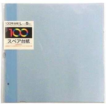 ミキハウス ■ベビーアルバムの替え台紙 ブルー