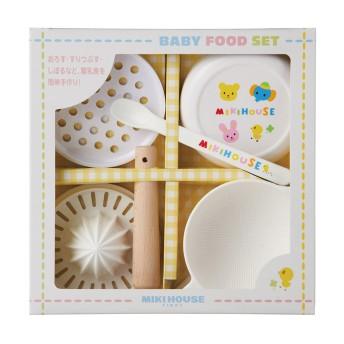 ミキハウス ■ベビーフードセット(離乳食調理セット)【白】
